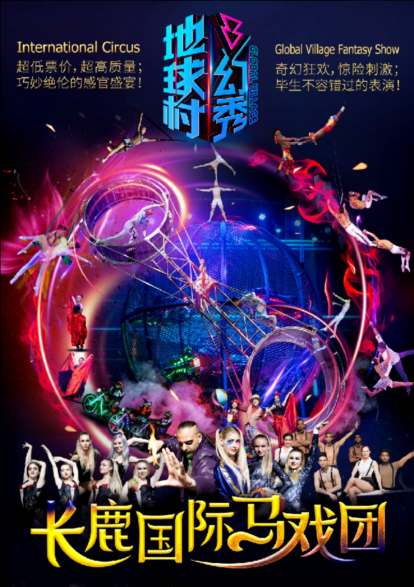 Chuanlord Theatre (China, Guangzhou)